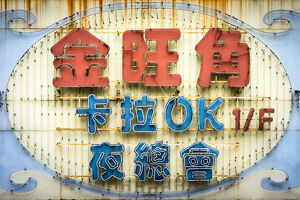 new july 2019/colorful vintage neon sign chinese characters
